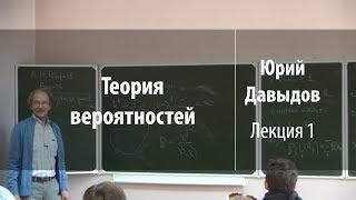 Лекция 1 | Теория вероятностей | Юрий Давыдов | Лекториум