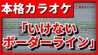 【フル歌詞付カラオケ】いけないボーダーライン(ワルキューレ)(マクロス⊿)【野田工房cover】