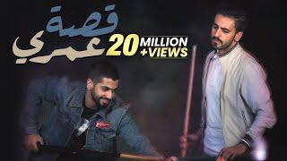 قصة عمري - عادل ابراهيم و محمد الشحي ( حصريآ ) | 2018