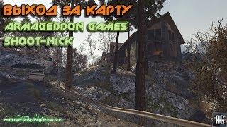Выход за карту-Call Of Duty MW 2-(Штурм Усадьбы)-[Armageddon Games и Shoot-Nick]
