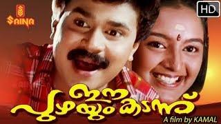 Ee Puzhayum Kadannu Full Movie 720p HD | Super Hit Movie | Dileep | Manju Warrier - Kamal