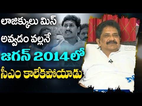 లాజిక్కులు మిస్ అవ్వడం వల్లనే జగన్ 2014 లో సీఎం కాలేకపోయాడు   Sabbam Hari About YS Jagan  ABN Telugu