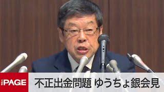 ゆうちょ銀行の不正出金問題 池田社長が会見(2020年9月24日)