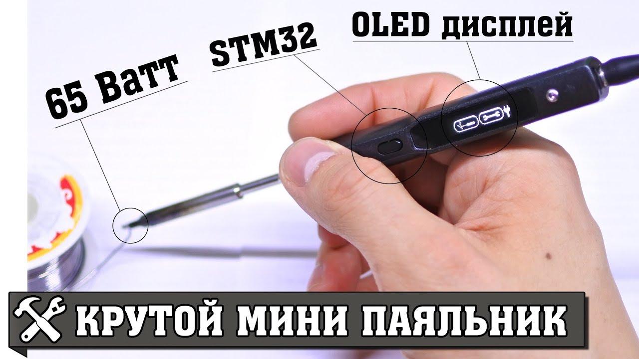 Крутая прошивка для паяльника TS-100 (ОБНОВЛЕНА