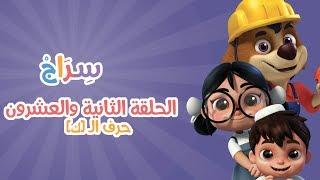 كارتون سراج - الحلقة الثانية والعشرون (حرف الكاف) | (Siraj Cartoon - Episode 22 (Arabic Letters