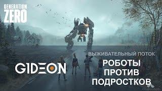 Стрим: Generation Zero - Выживание с роботами