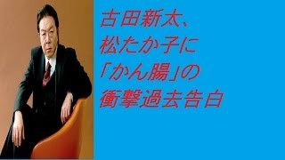 古田新太、松たか子に「かん腸」の衝撃過去告白について、動画で解説し...