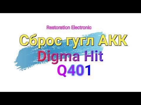 Сброс Google  Akk  на Digma HIT Q401