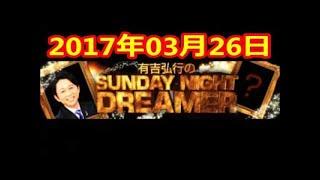 有吉弘行のSUNDAY NIGHT DREAMER (通称サンドリ) アシスタント:アルコ&...
