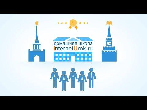 Домашняя школа InternetUrok.ru! Удобная школа – у вас дома