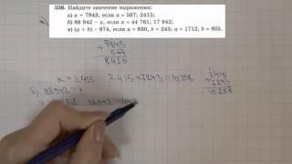 """Решение задания №336 из учебника Н.Я.Виленкина """"Математика 5 класс"""" (2013 год)"""