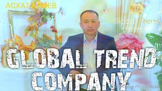 Продукция Global Trend company - Асхат Алиев.