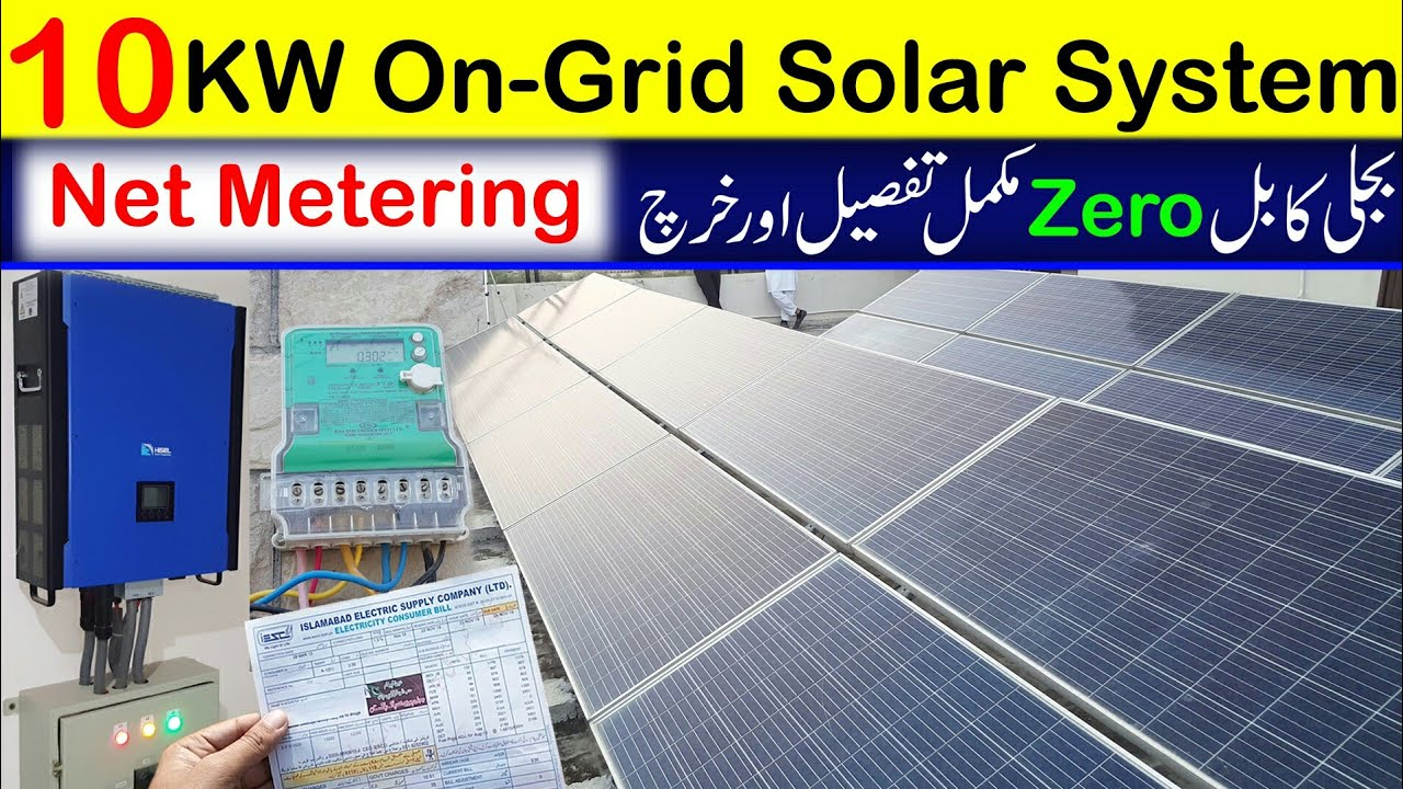 10KW On grid Solar system | Grid tie solar system | Net metering system in Pakistan