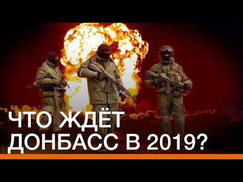Что ждёт Донбасс