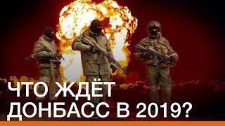 Что ждёт Донбасс в 2019? | Донбасc.Реалии