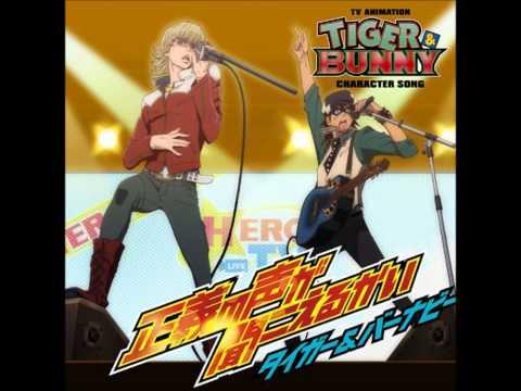【Tiger & Bunny】 Seigi no Koe ga Kikoeru Kai (Kotetsu & Barnaby Character Duet Song) + Lyrics