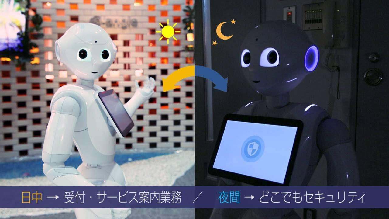 Pepperアプリ「どこでもセキュリティ」 株式會社ジーアングル ...