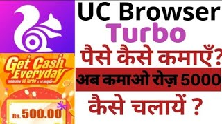 UC Browser Turbo|uc turbo app|how to use uc browser turbo|Uc browser turbo app se paise kaise kamaye