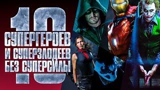 ТОП 10 Супергероев и Суперзлодеев без суперсилы
