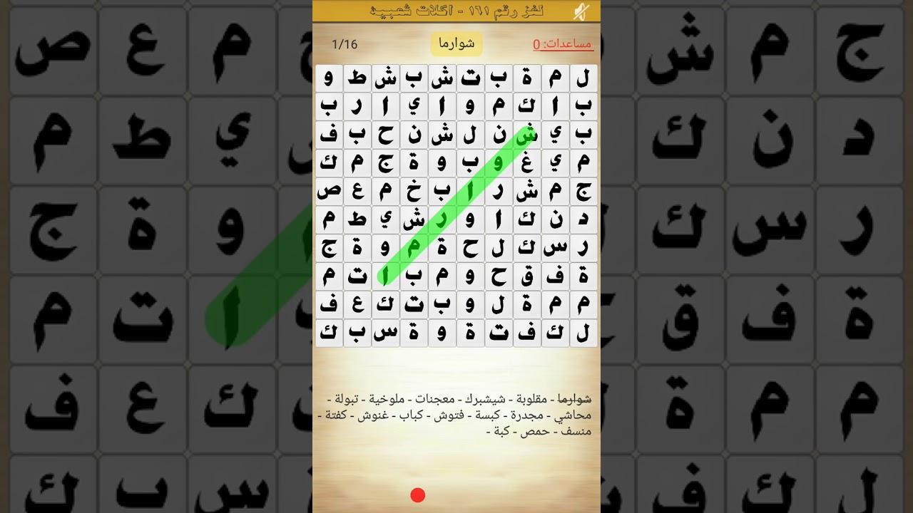 حل اللغز 161 أكلات شعبية من المجموعة التاسعة لكلمة السر حمص مغلي مكونة من 5 حروف