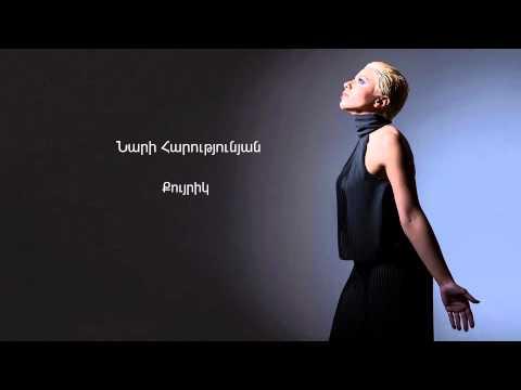 Nari Harutyunyan - Quyrik // Audio Teaser // Full HD