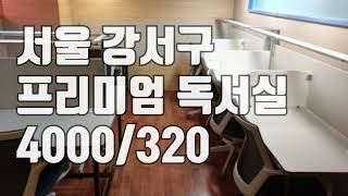 [학원임대] 서울 강서구에 위치한 시설 좋은 프리미엄 …