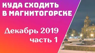 Афиша Магнитогорск | Кубок мира по Сноуборду | Открытая Магнитка
