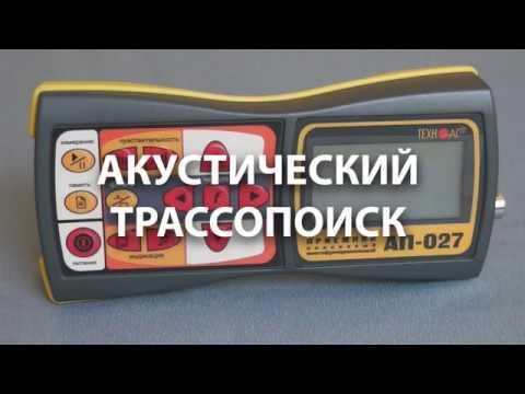 Акустический трассопоиск Успех ТПТ 522Н