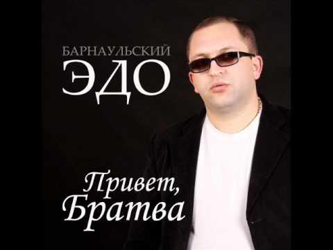 Эдо Барнаульский Таринер таринер
