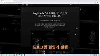 로지텍 마우스프로그램 G HUB지허브 사용기