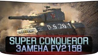 Super Conqueror СМОТР ЗАМЕНЫ FV215b ОБНОВЛЕНИЕ 0 9 20 1