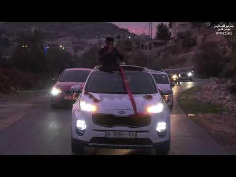 طلبة وجاهة العريس: ابراهيم صلاحات & مرح حميدات - ستوديو فلسطين  0598423452