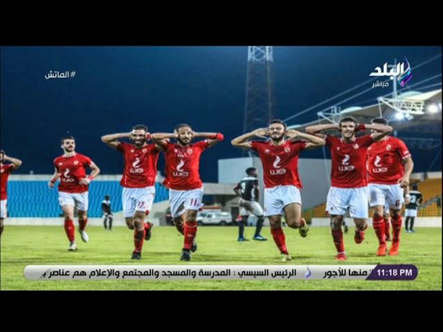 الماتش - شاهد .. كيف تحول لاعبى الأهلى كلهم إلى مؤمن زكريا احتفالا بالفوز على كونا سبورت؟