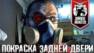 Покраска задней двери хлопушки УАЗ 469(UAZ Zombie Hunter: Это продолжение видео, где я переваривал сгнившую дверь. Настало время финализировать этот проц..., 2014-09-20T18:20:35.000Z)