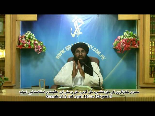 Surrah Al A raf Ayat 120 to 126 Part 1