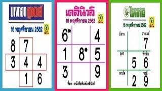 หวยบางกอกทูเดย์+หวยเดลินิวส์+หวยไทยรัฐ งวดวันที่16/11/62   หวยดังที่สุดในโลก เลขเด็ด หวยดัง