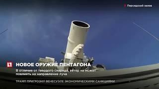 Военно-морской флот США испытали лазерное оружие в Персидском заливе