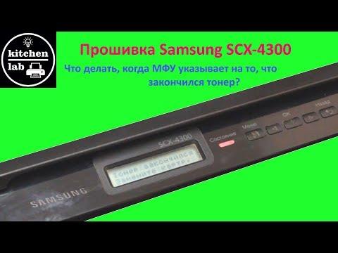 Как прошить принтер самсунг scx 4300