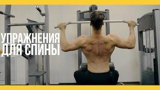 Упражнения для спины [Якорь | Мужской канал](В этом видео вы узнаете о шести самых эффективных упражнениях для прокачки спины! За помощь в организации..., 2016-11-30T10:31:26.000Z)