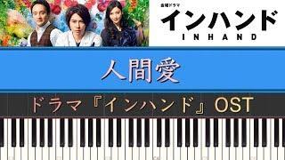 4月期(TBS系) 金曜夜10時ドラマ「インハンド」のサントラ「人間愛」を耳コピしたものです。 「インハンド」オリジナル・サウンドトラック...