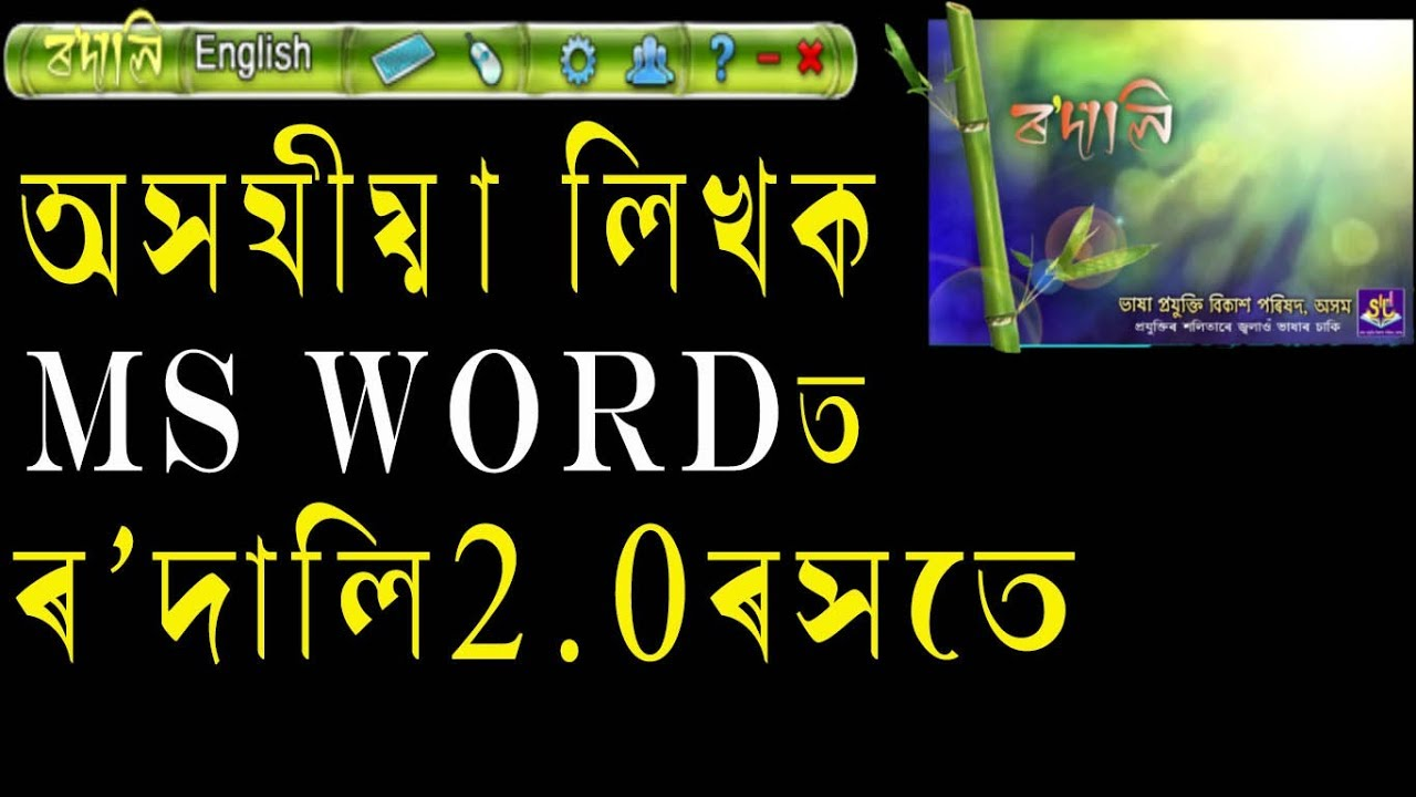 Assamese typing keyboard Rodali2 0 for MS word || best Unicode for Assamese  typing users