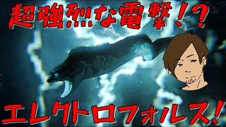 【ARK】ノックダウン!エレクトロフォルス!!♯58【ARK Survival Evolved】