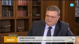 Цацаров: Нито една версия за убийството на Виктория не е изключена (16.10.2018г.)