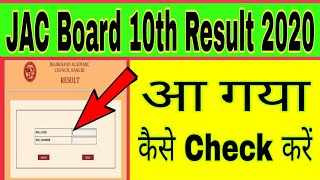 JAC 10th Result 2020    JAC 10th Class Result 2020    Jharkhand Board 10th Result Kaise Check Kare