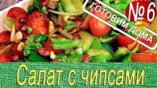 Салат с чипсами.  Китайская кухня.Популярный рецепт.Готовиться быстро.