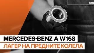 Монтаж на задна лява дясна Колесен лагер на MERCEDES-BENZ A-CLASS (W168): безплатно видео