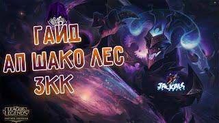 Подробный гайд на АП Шако лес 3кк, фишки, трюки, руны, сборка! I League of Legends