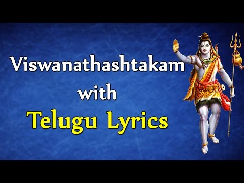 viswanathashtakam With Telugu Lyrics - Devotional Juke Box - Lord Shiva songs | MAHA SHIVARATRI 2016