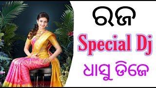 Raja Special best DJ ll Odia best DJ ll Odia non-stop Dj l  2019 odia DJ