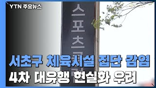 서울 서초구 실내체육시설 누적 55명...곳곳에서 집단…